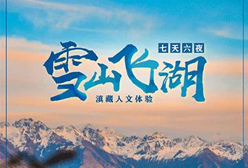 【雪山·飞湖】丽江、泸沽湖、香格里拉、松赞林寺、梅里雪山、西藏盐井、7天滇藏人文摄影之旅