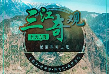 【三江奇观】老姆登•丙中洛•梅里雪山•香格里拉•7天秘境探索之旅