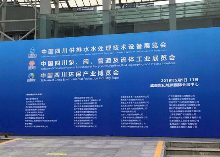 """""""绿色生态·美丽家园""""成都路源工程材料有限公司出席四川环保产业博览会"""