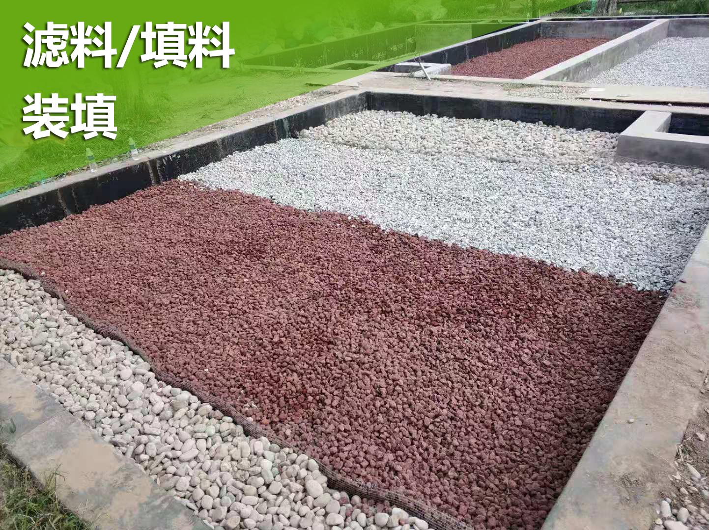 人工湿地专用陶粒介绍