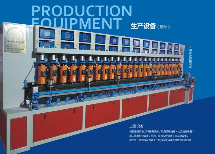 超声波塑料焊接机设备简介