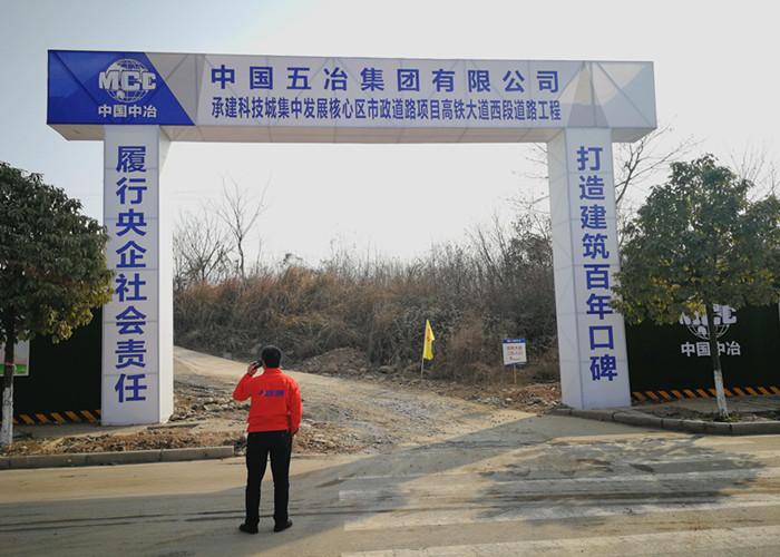綿陽科技城市政道路工程