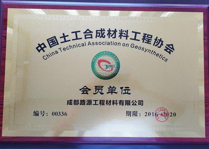 中國土工合成材料工程協會會員證書