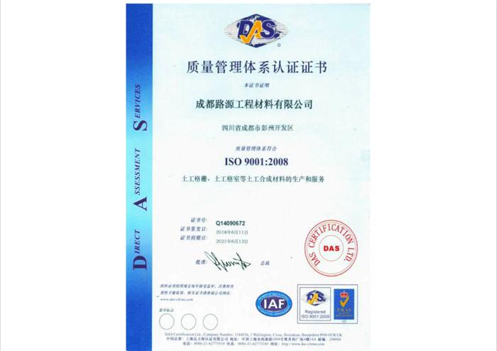 質量體系認證證書