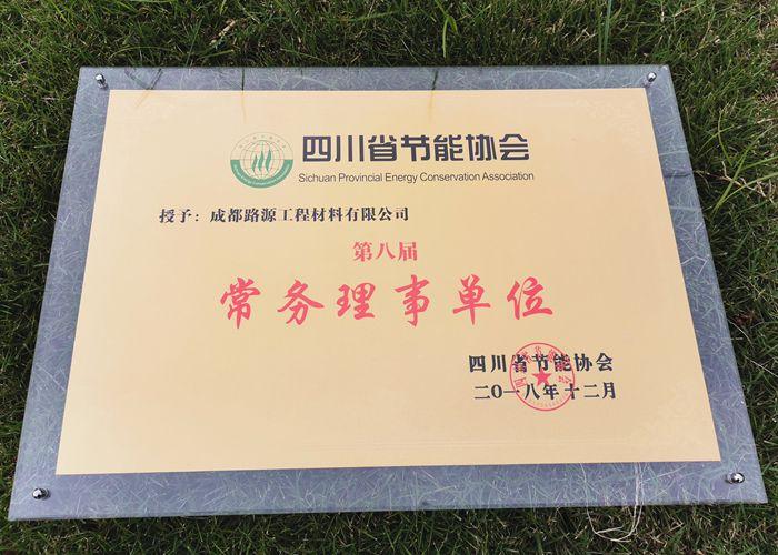 四川省節能協會常務理事單位