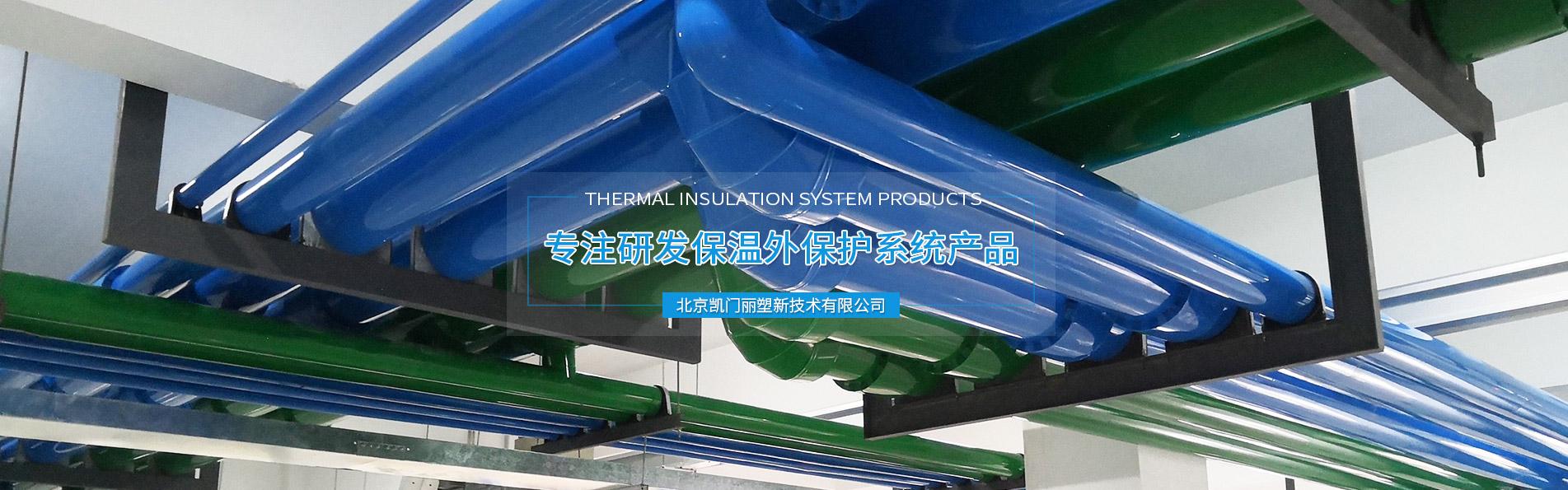 北京凯门丽塑新技术有限公司