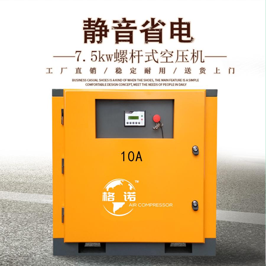 10HP永磁变频压缩机