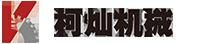 上海柯灿机械有限公司