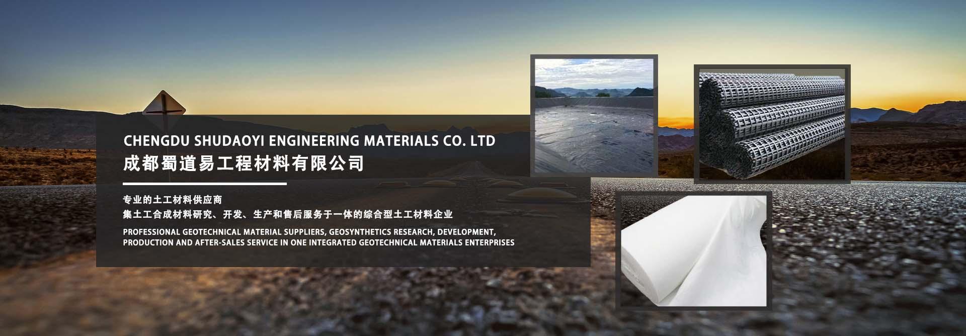 在找成都防渗土工布的朋友们欢迎大家咨询成都蜀道易工程材料有限公司。