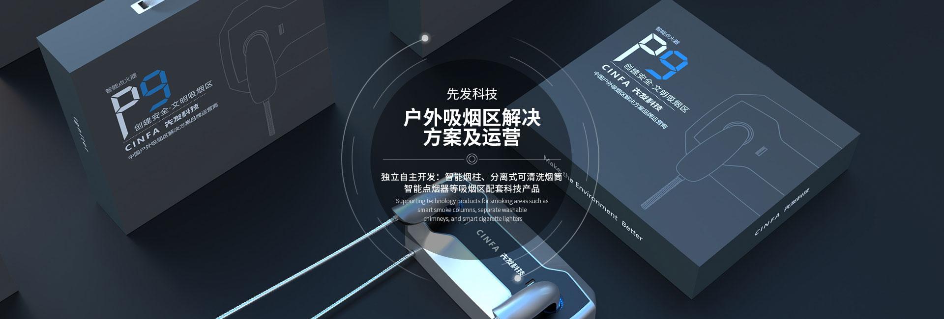 浙江先发科技有限公司