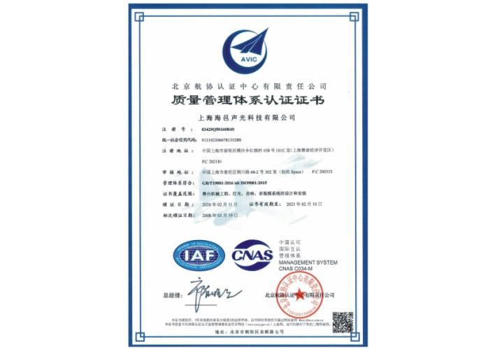 公司已完成质量管理体系认证证书的换证工作