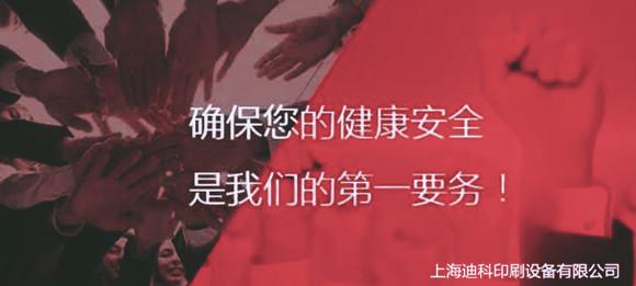 上海迪科通知广大客商今年欧洲两大展会延期至2021年