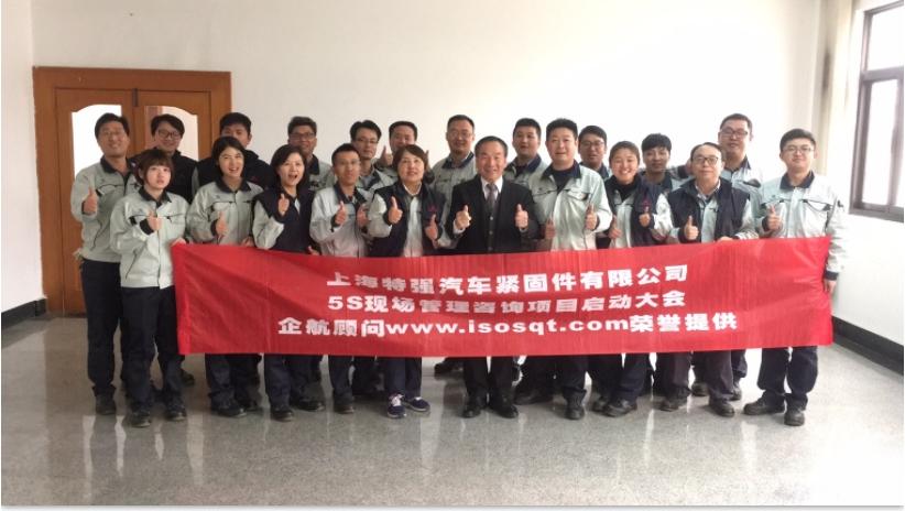 企航顧問啟動上海特強汽車緊固件有限公司第二期5S卓越現場管理咨詢項目,周期一年