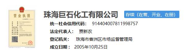 珠海巨石化工有限公司正式營業