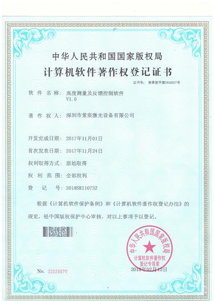 高度测量及反馈控制软件授权登记证书