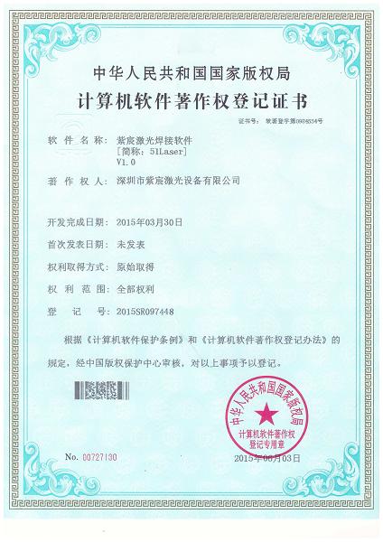 计算机软件制作登记证书
