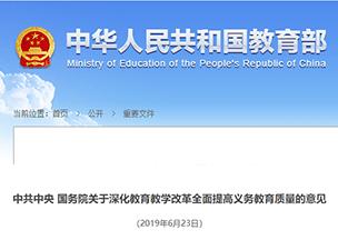 中共中央 国务院关于深化教育教学改革全面提高义务教育质量的意见: