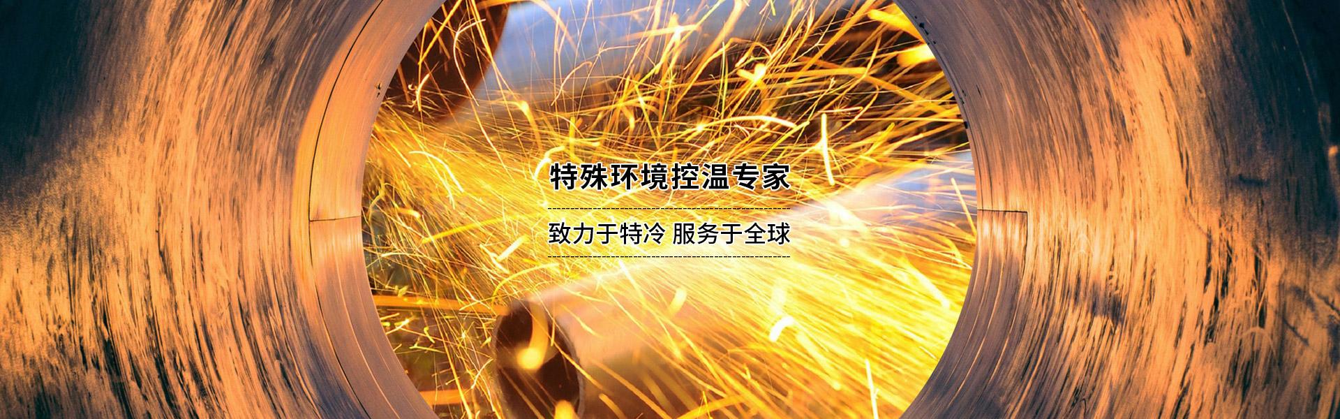上海盖鼎精密制冷设备有限公司