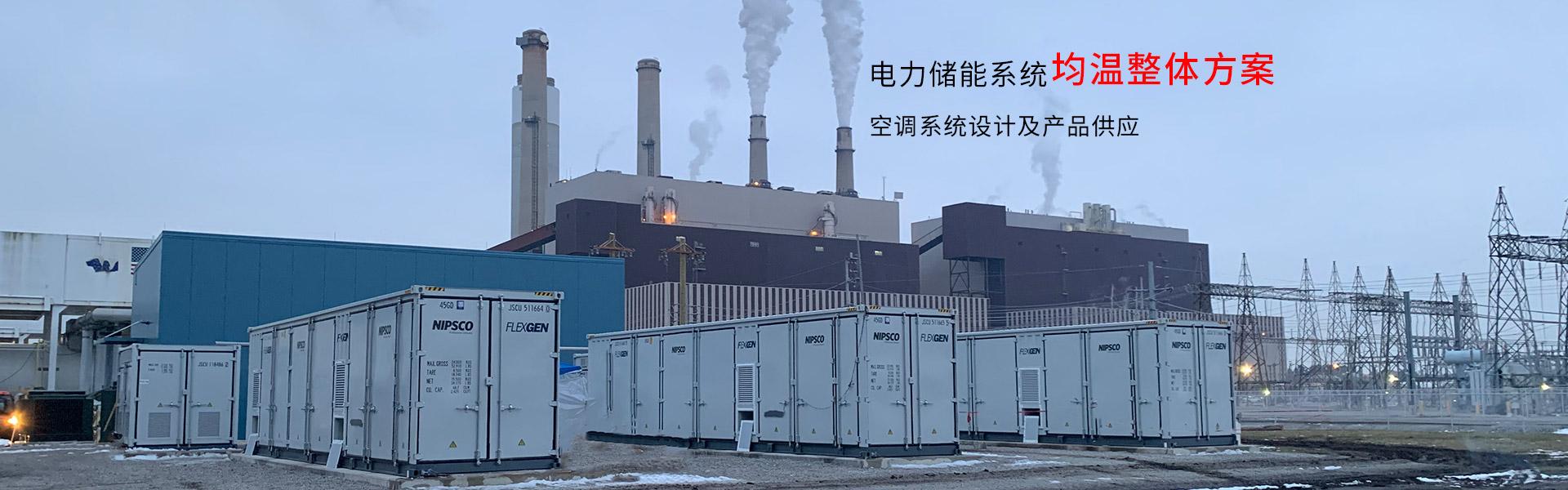 上海工业/集装箱空调-高温特种/UL认证空调-上海盖鼎精密制冷设备有限公司