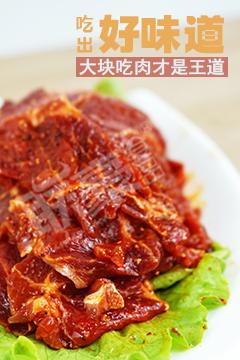 火锅牛扒片