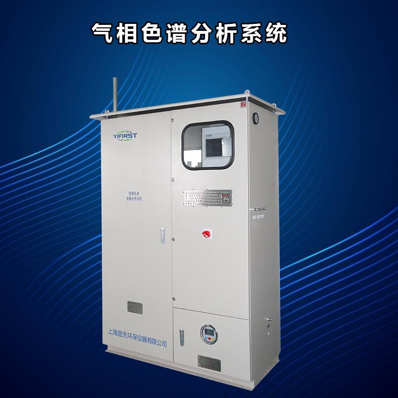 气相色谱分析系统