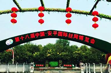 佳士机器人参展-中国·安平国际丝网博览会