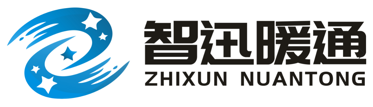 温州智迅暖通工程有限公司
