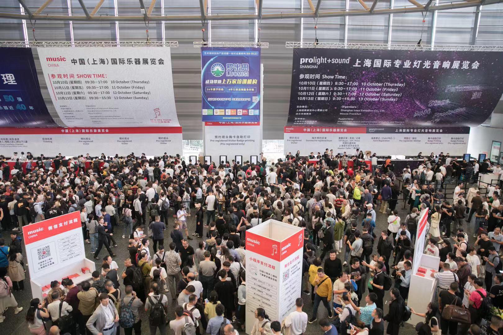 2020上海国际专业灯光音响展览会