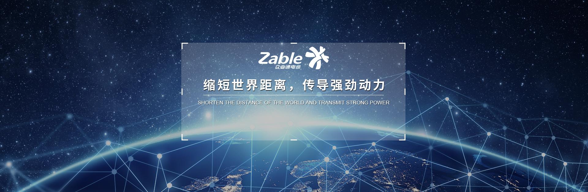 上海cl社区最新地址電纜股份有限公司