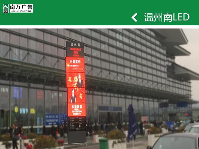 温州南LED