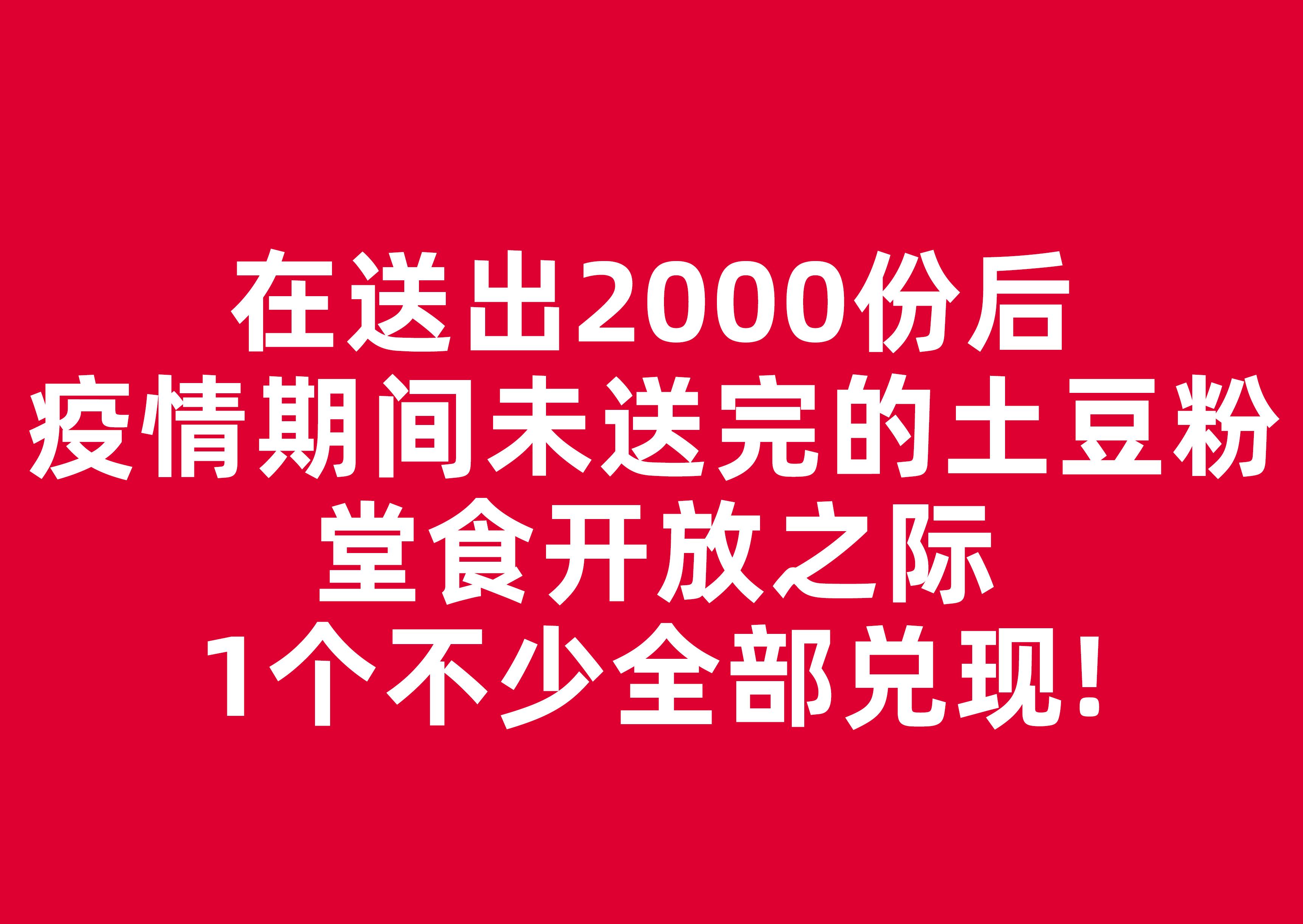 在送出2000份后,疫情期間未送完的土豆粉,堂食開放之際,1個不少全部兌現!