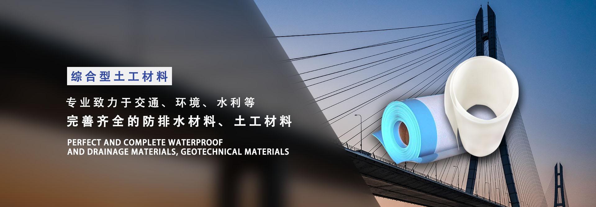 成都蜀道易工程材料生产钢塑土工格栅、塑料土工格栅并提供玻纤土工格栅等一系列产品。