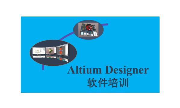 Altium Designer 软件培训