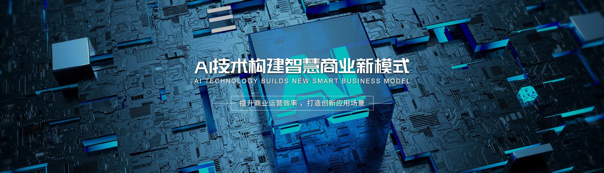 上海华广智能科技有限公司