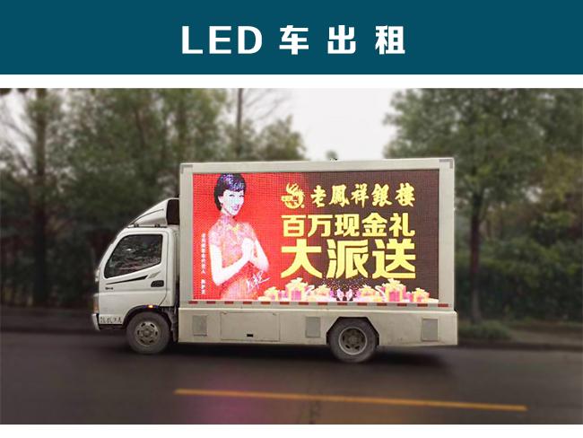 LED车出租