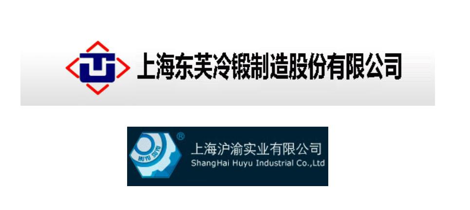 企航顧問啟動上海東芙冷鍛制造股份有限公司和上海滬渝實業有限公司的IATF 16949:2016汽車工業管理體系集團認證咨詢項目