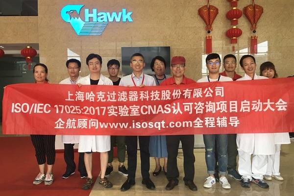 企航顾问启动GW Laser Tech光惠(上海)激光科技有限公司基于ISO9001&ISO14001的管理体系改进咨询项目