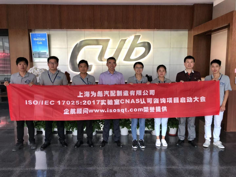 企航顾问启动上海特强汽车紧固件有限公司第二期5S卓越现场管理咨询项目,周期一年