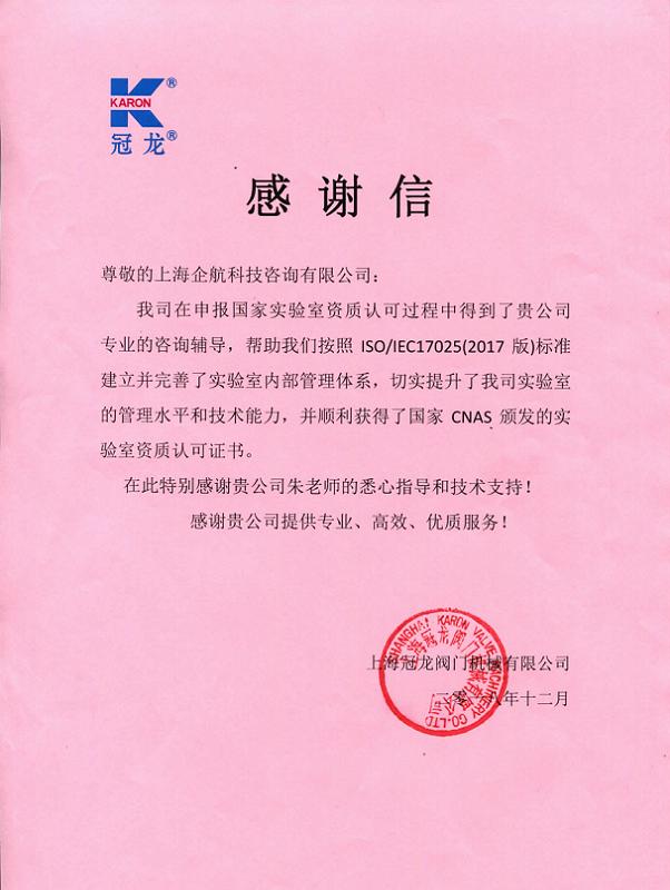 企航顾问启动阿奥艾斯海洋工程(上海)有限公司及其在成都两家子公司的ISO9001、ISO14001、ISO45001咨询项目