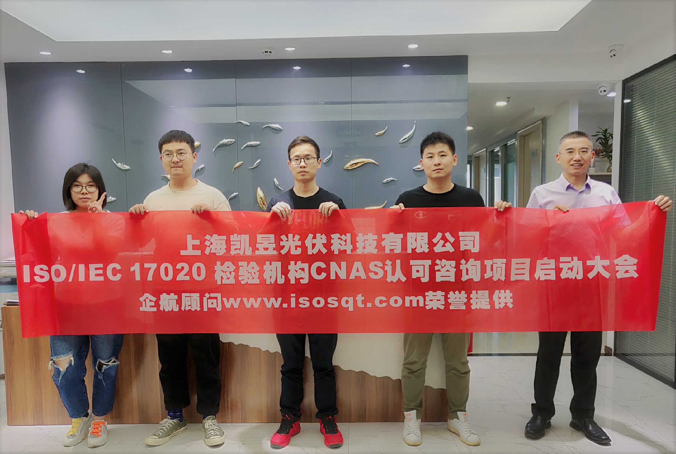 企航顾问启动世界500强在华企业——GE通用电气生物科技(杭州)有限公司ISO 13485:2016医疗器械质量管理体系咨询项目