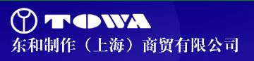 企航顾问启动TOWA东和制作(上海)商贸有限公司ISO 9001:2015质量管理体系咨询项目