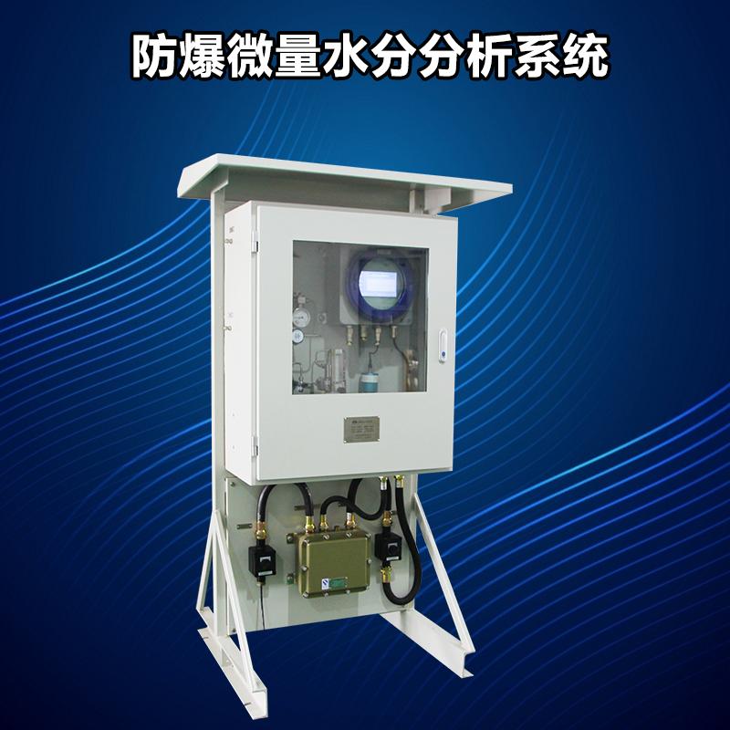 在线防爆微量水分析系统