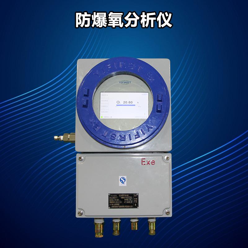 ExdⅡCT6防爆氧分析仪