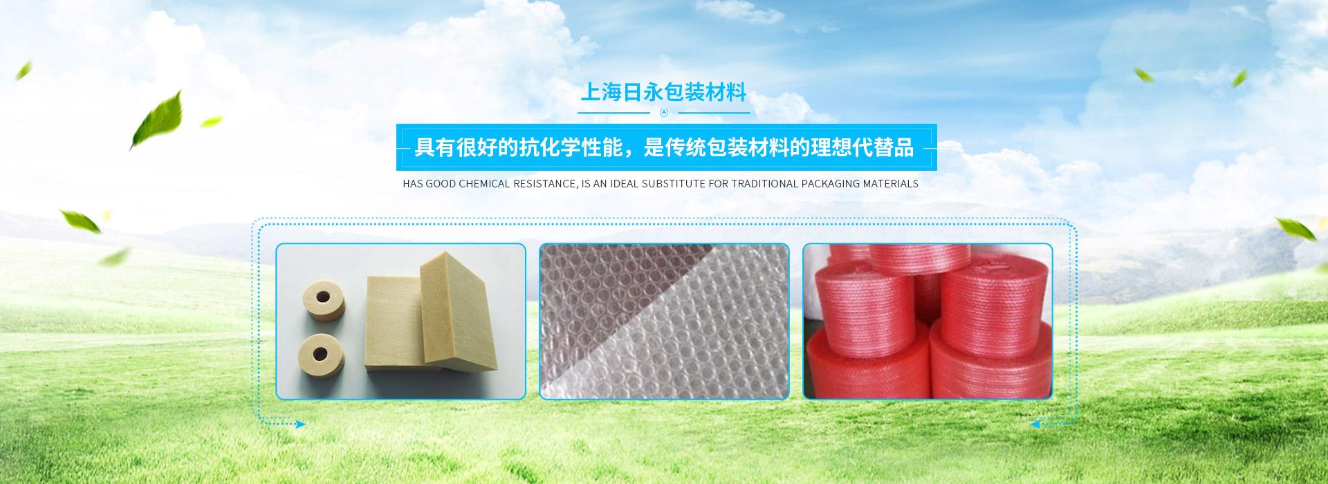 上海日永包装材料有限公司
