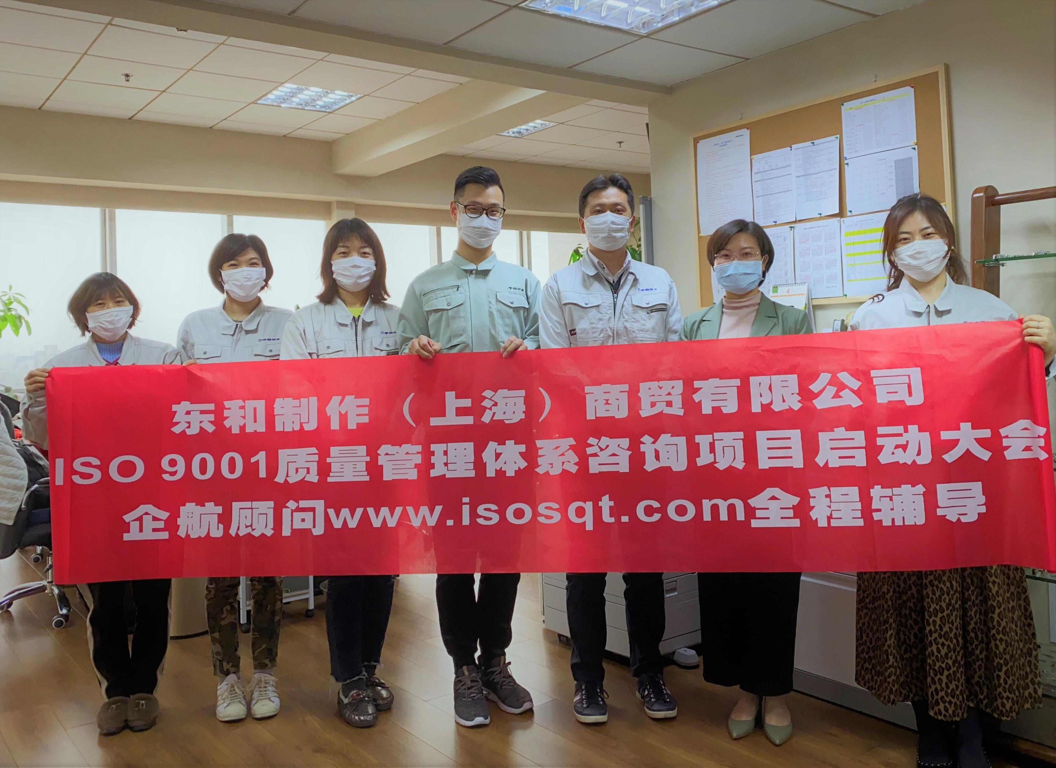 企航顧問啟動TOWA東和制作(上海)商貿有限公司ISO 9001:2015質量管理體系咨詢項目