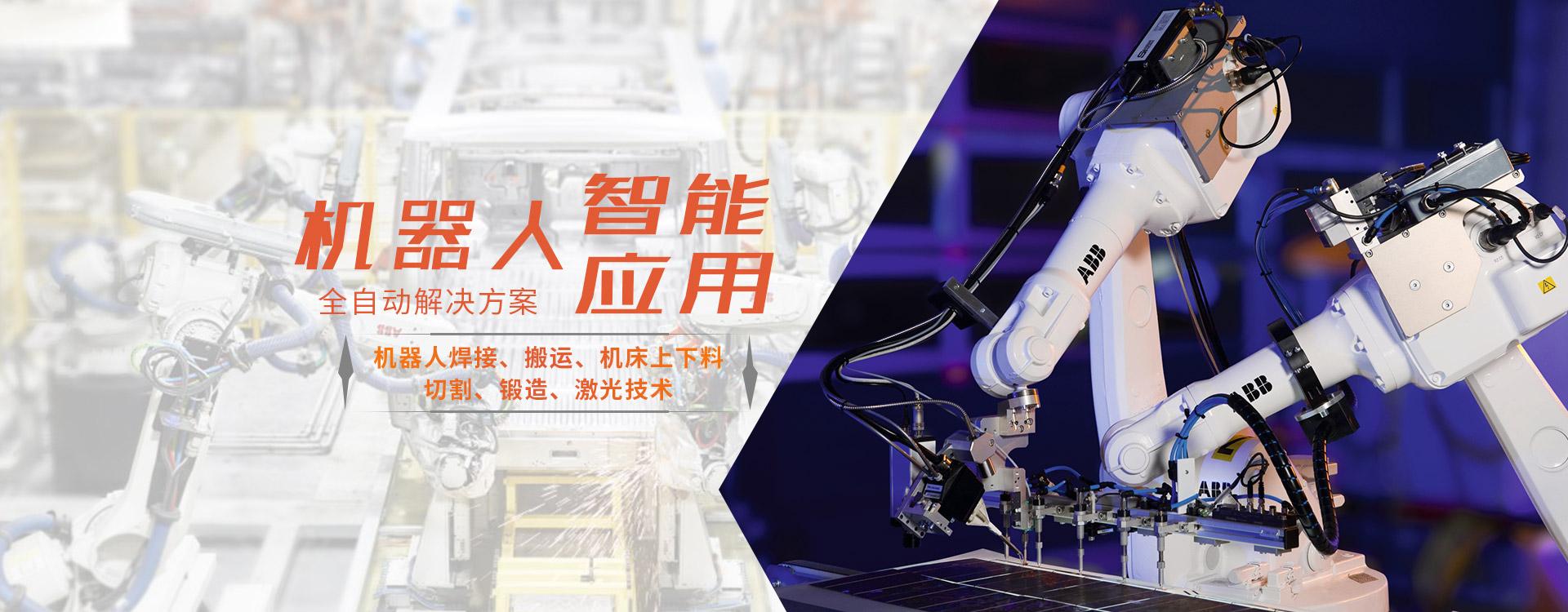 工业自动化机器人