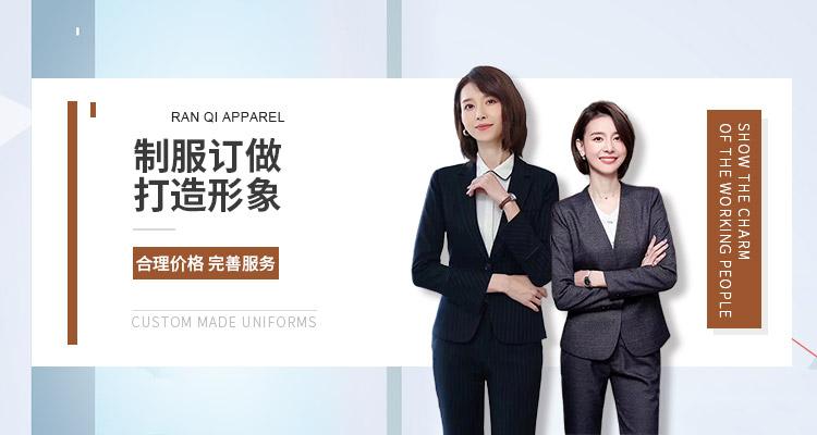 在上海工作服定做如何判断质量-上海冉起服饰