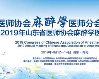 展會預告  格陽醫療與您相約中國醫師協會麻醉學醫師分會2019年全國年會