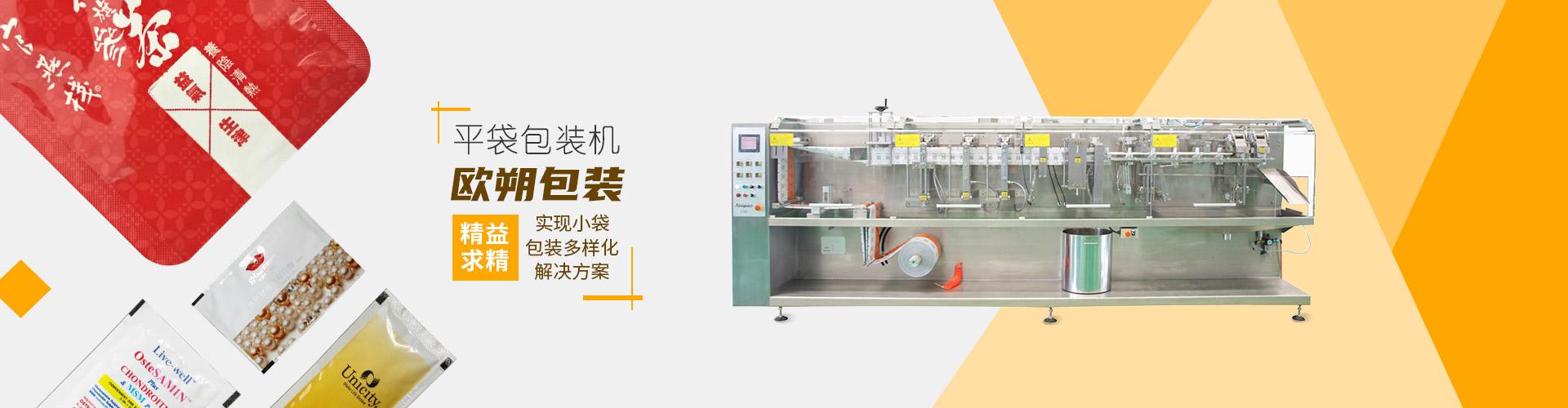 上海欧朔智能包装科技有限公司