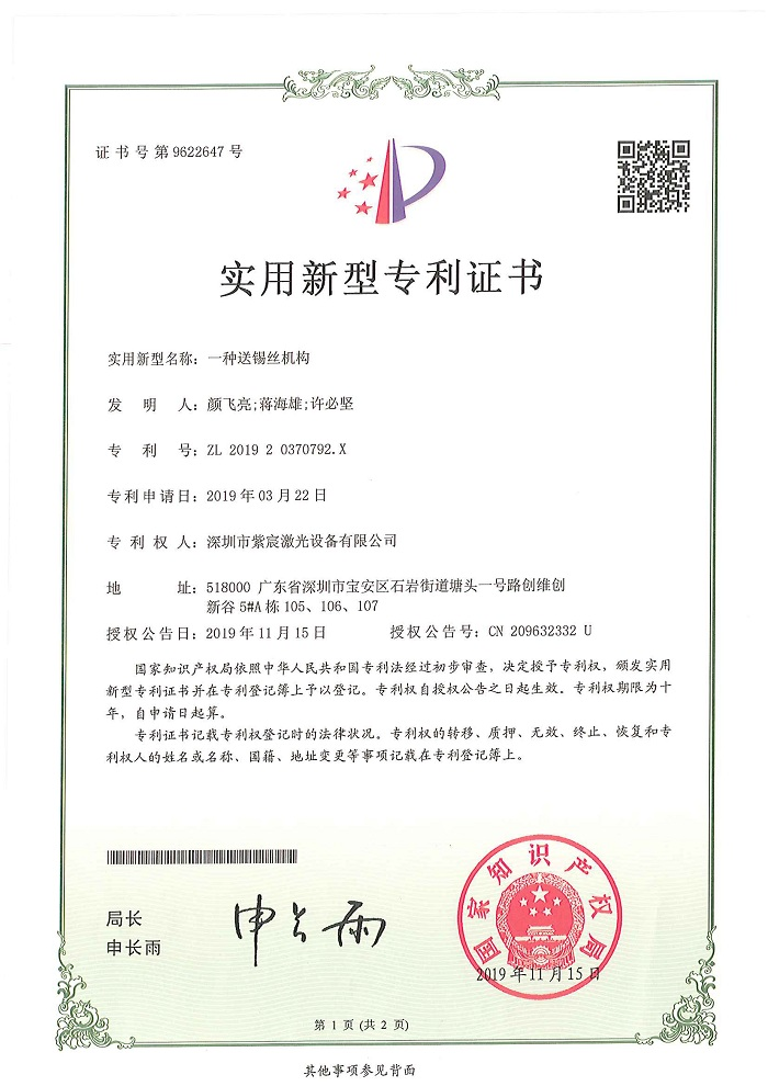錫絲機構-實用新型專利證書